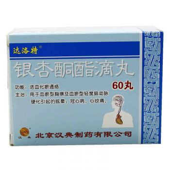 达洛特 银杏酮酯滴丸  8mg×60s