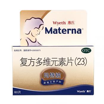 玛特纳 复方多维元素片(23) 60S  惠氏制药