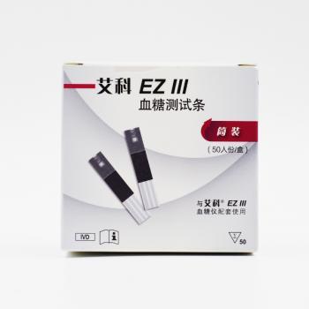 艾科EZⅢ血糖试纸50条桶装家用艾科血糖仪测试纸血糖仪试纸