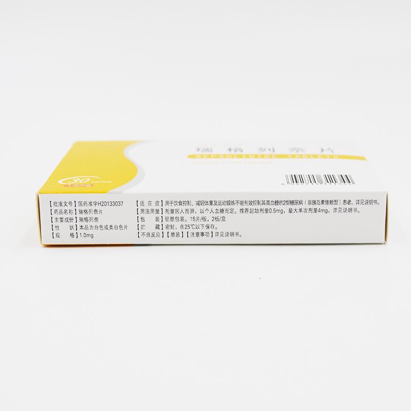 万生力平   瑞格列奈片   1.0mg*15片*2板