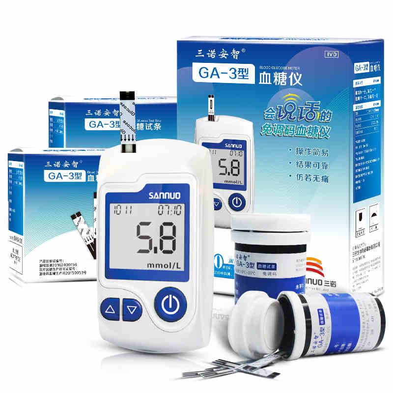 三诺安智GA-3型血糖测试仪家用