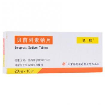凯那 贝前列素钠片  20ug×10片  北京泰德制药股份有限公司