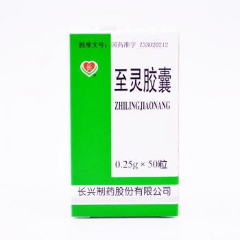 至灵胶囊  0.25g×50粒 长兴制药股份有限公司
