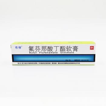 布特 氟芬那酸丁酯软膏 20g  上海同联制药有限公司