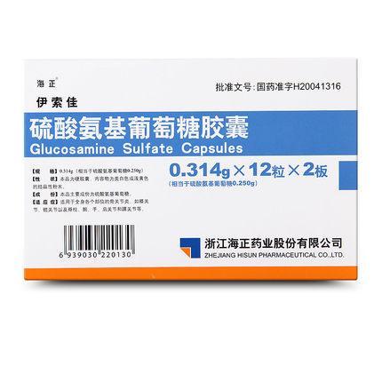 伊索佳 硫酸氨基葡萄糖胶囊 0.314g×24粒 浙江海正药业股份有限公司