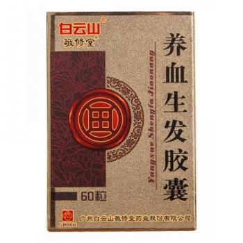 敬修堂 养血生发胶囊 0.5g×60粒 广州白云山敬修堂药业股份有限公司