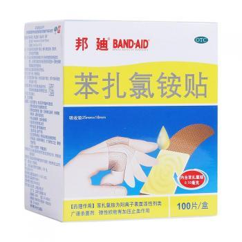 邦迪 苯扎氯铵贴 100片 上海强生有限公司