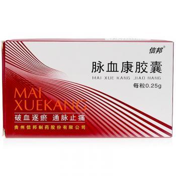 信邦 脉血康胶囊 0.25g×36s 贵州信邦制药股份有限公司
