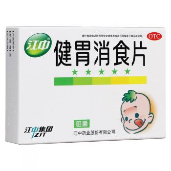 江中 健胃消食片(小儿)