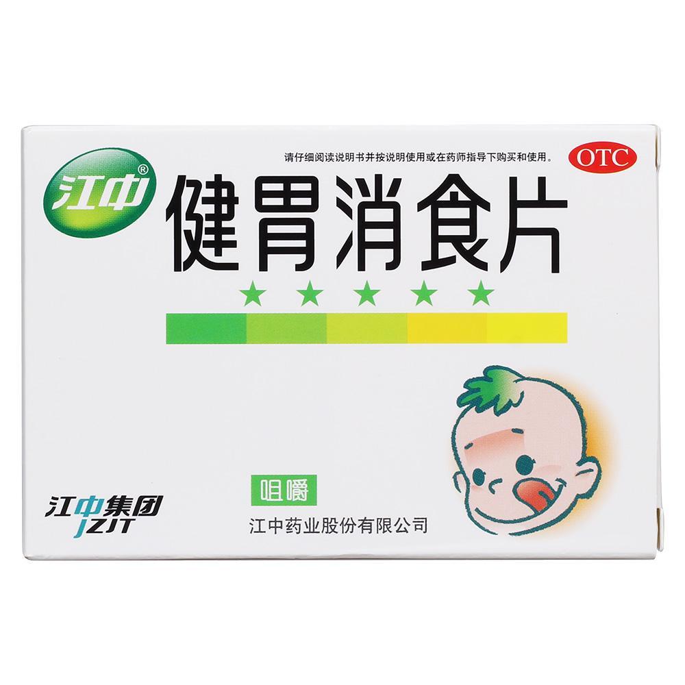 江中 健胃消食片(小儿) 0.5g*36片