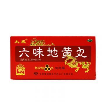 太极 六味地黄丸(浓缩丸) 90丸装 太极集团重庆中药二厂有限公司