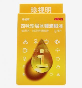 珍视明 四味珍层冰硼滴眼液 8ml/瓶/盒 江西珍视明药业有限公司