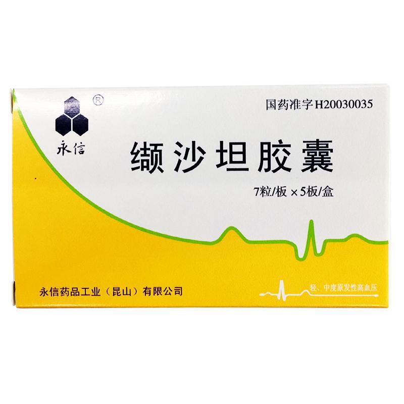 永信缬沙坦胶囊80mg×35s永信药品工业(昆山)有限公司