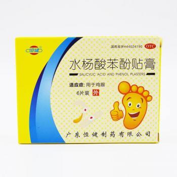 恒健 水杨酸苯酚贴膏 6s 广东恒健制药有限公司