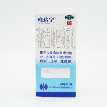 唯达宁 硝酸益康唑喷剂 80ml