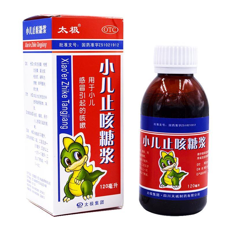 太极  小儿止咳糖浆  120ml  太极集团·四川天诚制药有限公司