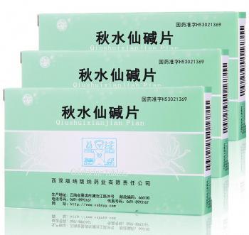 版纳 秋水仙碱片 0.5mg×20片 西双版纳药业有限责任公司