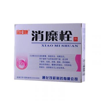 金妇康  消糜栓3g×3枚  通化茂祥制药有限公司