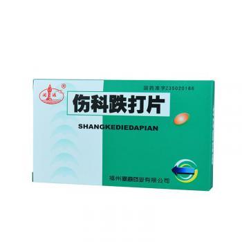 伤科跌打片0.3g×48s  福州闽海药业有限公司