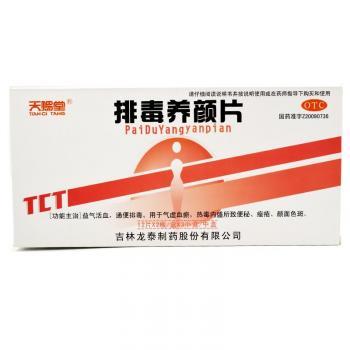 排毒养颜片(糖衣) 0.4g×24s×3盒