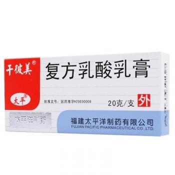 干彼美  复方乳酸乳膏20g  福建太平洋制药有限公司