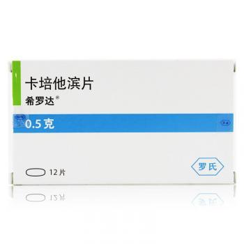 希罗达  卡培他滨片0.5g×12s   上海罗氏制药有限公司