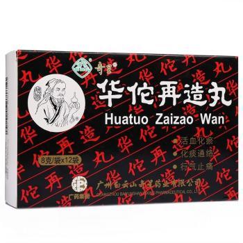 奇星  华佗再造丸8g×12袋  广州奇星药业有限公司