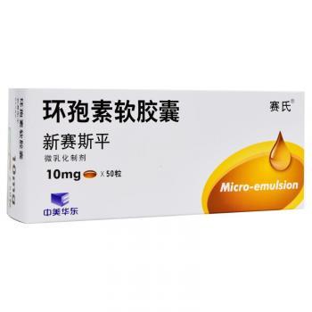 新赛斯平  环孢素软胶囊10mg×50s  杭州中美华东制药有限公司