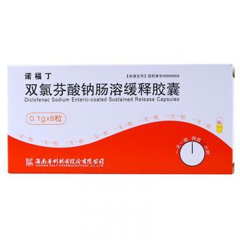 诺福丁  双氯芬酸钠肠溶缓释胶囊100mg×8s   海南普利制药有限公司