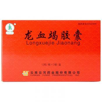 云杉牌  龙血竭胶囊0.3g×12s×2板   云南云河药业有限公司