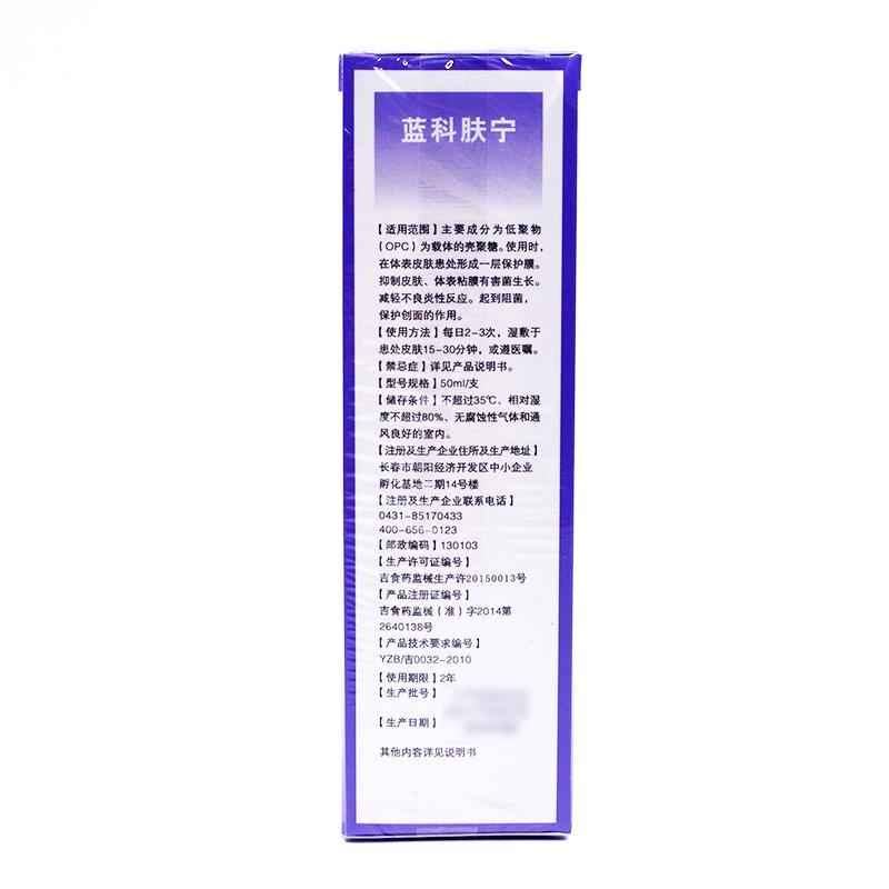 蓝科肤宁  医用愈肤生物膜(水剂活性辅料)50ml