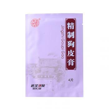 精制狗皮膏 7cm×10cm×4贴 舒筋、活血、散寒、止痛