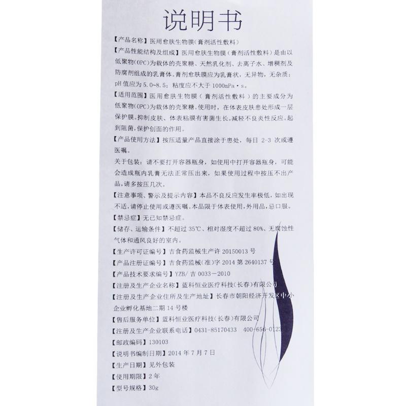 蓝润 LPT 医用愈肤生物膜(膏剂活性辅料)30g