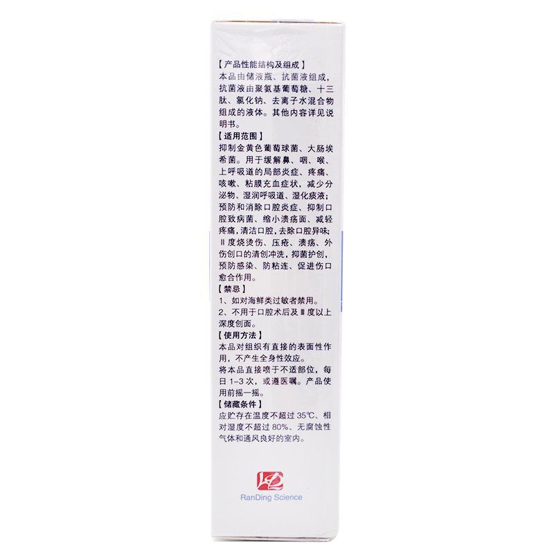 佰润 雾化含漱冲洗抗菌液(功能性敷料) 冲洗喷雾型/10ml