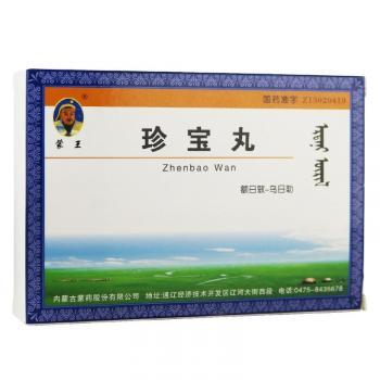 蒙王   珍宝丸   30粒*3板(每10粒重2g)
