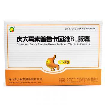 庆大霉素普鲁卡因维B12胶囊   0.27g*12s*3板