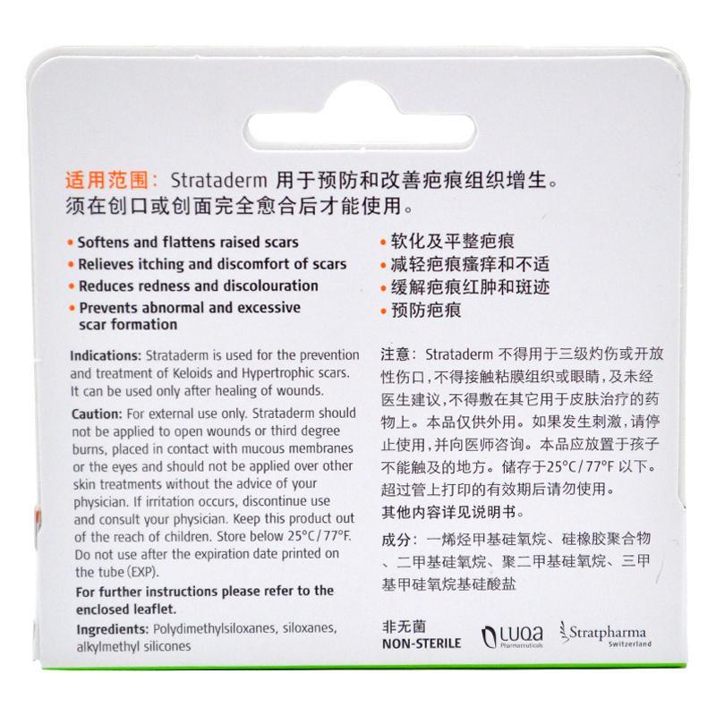 施可复   自风干型疤痕护理硅凝胶   10g