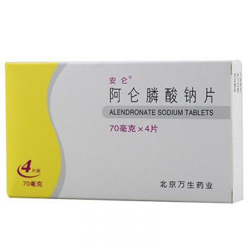 安仑 阿仑膦酸钠片  70mg*4片