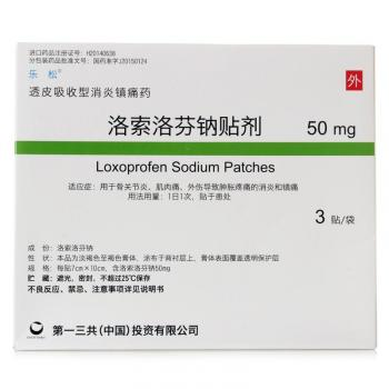 乐松 洛索洛芬钠贴剂 50mg/贴*3贴/袋