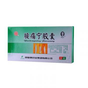 颈复康 腰痛宁胶囊 0.3g×10粒×2板