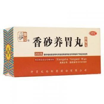 仲景 香砂养胃丸(浓缩丸)200s