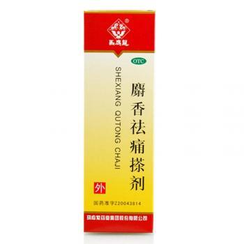 马应龙 麝香祛痛搽剂(喷雾型)56ml