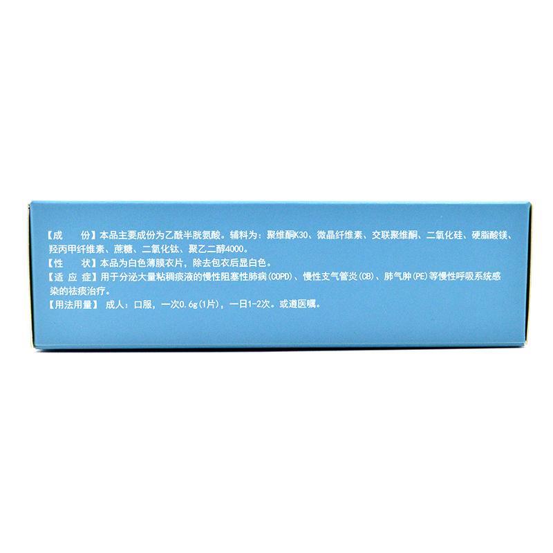 富露施  乙酰半胱氨酸片  0.6g*12片