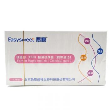 铁蛋白(FER)  缺铁性贫血  检测试剂盒(胶体金法)