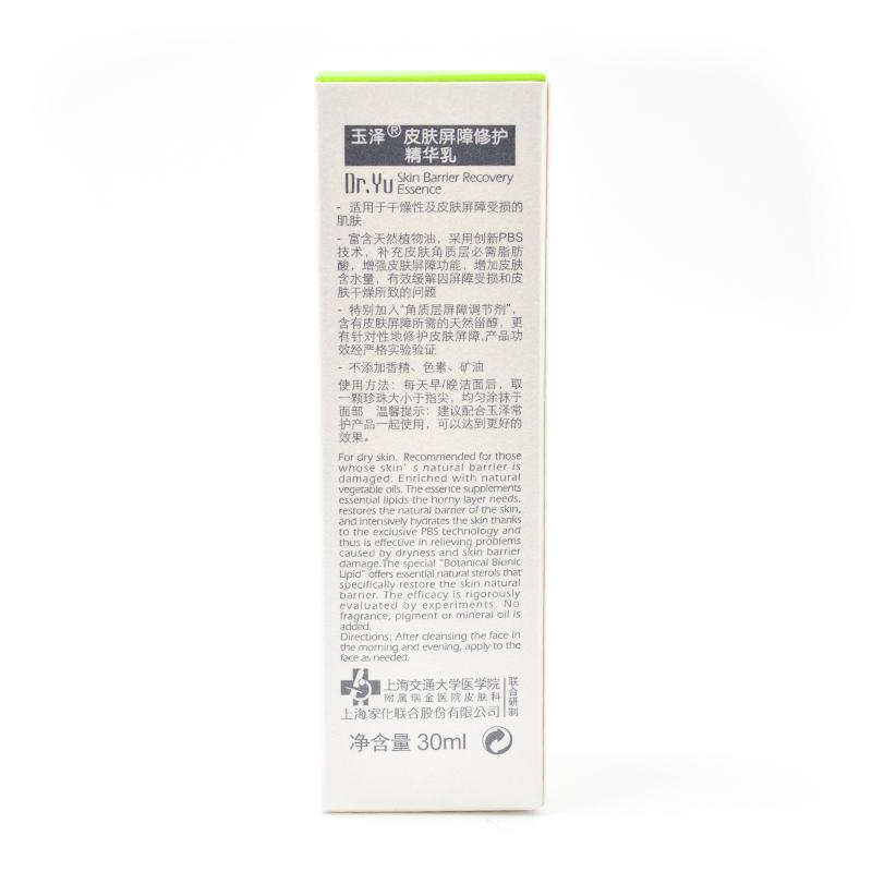 玉泽 皮肤屏障修护精华乳 30ml