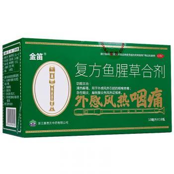 金笛 复方鱼腥草合剂 10ml*18瓶/盒