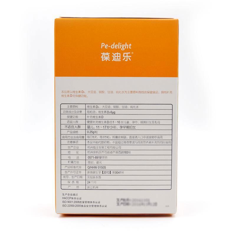 葆迪乐   海婴宝牌维生素D3滴剂(胶囊型)   7.5g(0.25g*30粒)