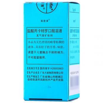 美普清 盐酸丙卡特罗口服溶液 30ml:0.15mg
