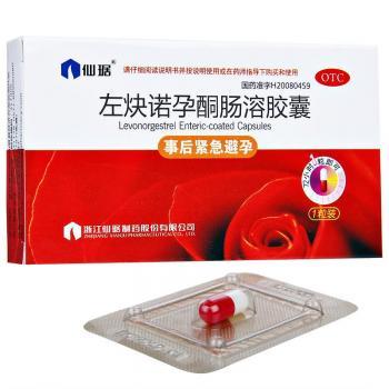 仙琚 左炔诺孕酮肠溶胶囊 1.5mg*1粒