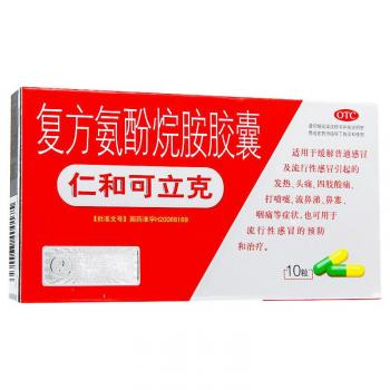 仁和可立克  复方氨酚烷胺胶囊 10粒